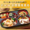 「ワタミ宅食」は日替わりのお弁当と「まごころ」をおとどけ!のサムネイル画像