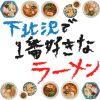 実は美味しいラーメンが多い下北沢!下北沢のおすすめラーメン店4選のサムネイル画像