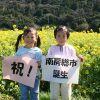東京圏から1時間ちょい♪豊かな南房総で絶品グルメを堪能しよう!のサムネイル画像