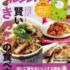 人気雑誌のオレンジページで紹介された、人気レシピを紹介します♡のサムネイル画像