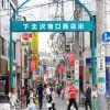 ランチも、古着も、サブカルも♡下北沢のおすすめランチスポット!のサムネイル画像