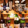 静岡県内限定のおいしい日本酒が飲み放題の店を紹介します。のサムネイル画像